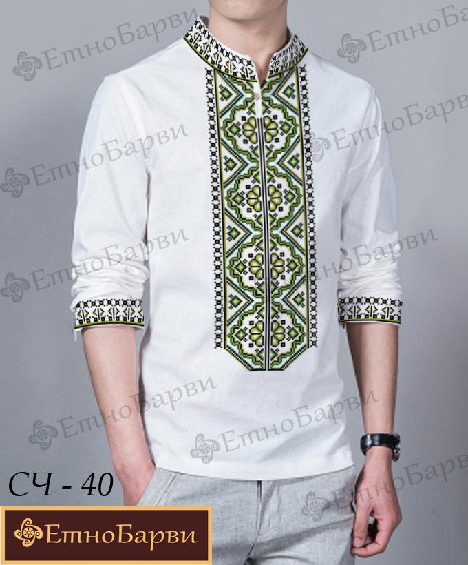 Заготовка для чоловічої вишиванки СЧ - 40 7d602b9f609ce