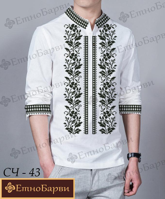 Заготовка для чоловічої вишиванки СЧ - 43 73715835da870