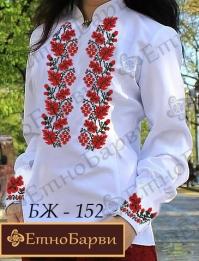 Заготовка жіночої вишиванки БЖ - 157 a7018bd27e9db